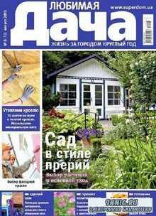 Любимая дача №8 (август 2013) Украина