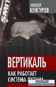 Кунгуров Алексей - Вертикаль. Как работает система Путина