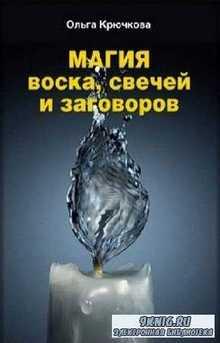 Крючкова Ольга - Магия воска, свечей и заговоров