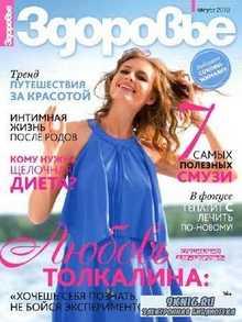 Здоровье №8 (август 2013) Россия