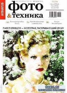 Потребитель. Фото и техника №7 (2013)