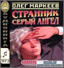 Маркеев Олег - Цена посвящения: Серый Ангел (Аудиокнига)