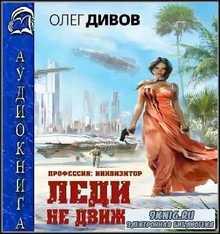 Дивов Олег - Леди не движется (Аудиокнига)