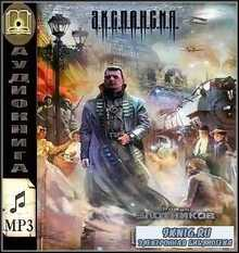 Злотников Роман - Русские сказки  (Аудиокнига)