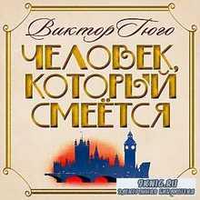 Человек, который смеётся (Аудиокнига) читает А. Борзунов