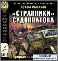 Рыбаков Артём - Странники Судоплатова.Попаданцы идут на прорыв (Аудиокнига)