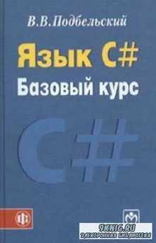 Подбельский В.В. - Язык С#. Базовый курс