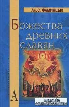 Фаминцын А.С. - Божества древних славян
