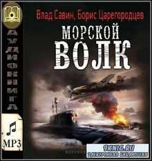 Савин Владислав , Царегородцев Борис - Морской волк (Аудиокнига)