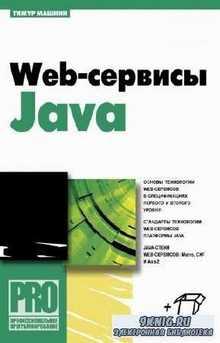 Машнин Тимур - Web-сервисы Java + CD