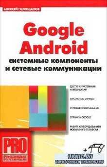 Голощапов Алексей - Google Android. Системные компоненты и сетевые коммуник ...