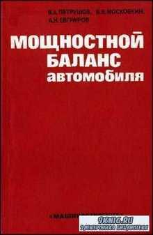 Петрушов В.А. и др. - Мощностной баланс автомобиля
