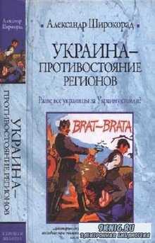 Широкорад Александр - Украина - противостояние регионов