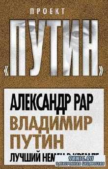 Рар Александр - Владимир Путин. Лучший немец в Кремле
