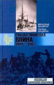 Шацилло В.К., Шацилло Л.А. - Русско-японская война. 1904-1905. Факты. Докум ...