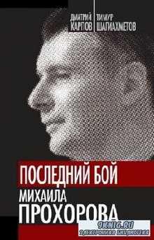 Карпов Дмитрий - Последний бой Михаила Прохорова