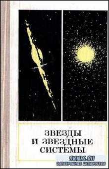Под ред. Мартынова Д.Я. - Звезды и звездные системы