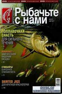 Рыбачьте с нами № 8 2013