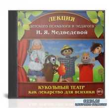 Ирина Яковлевна Медведева - Кукольный театр как лекарство для психики (Ауди ...