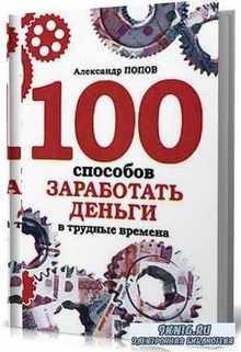 Попов  Александр - 100 способов заработать деньги в трудные времена (Аудиок ...