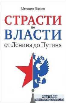Пазин Михаил - Страсти по власти. От Ленина до Путина