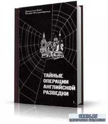 Блоч Джонатан, Фитцджеральд Патрик - Тайные операции английской разведки (а ...