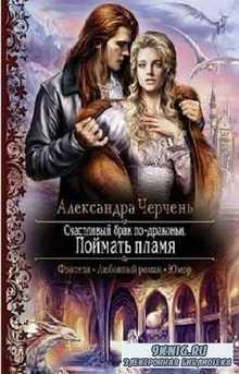 Черчень Александра - Счастливый брак по-драконьи. Поймать пламя