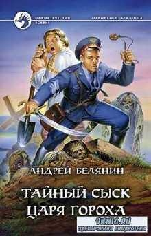 Белянин Андрей - Тайный сыск царя Гороха