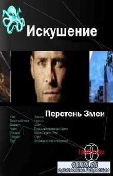 Кирюхин Илья - Искушение. Книга 1. Перстень Змеи