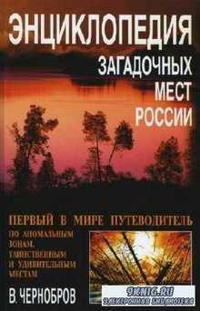 Чернобров В. - Энциклопедия загадочных мест России