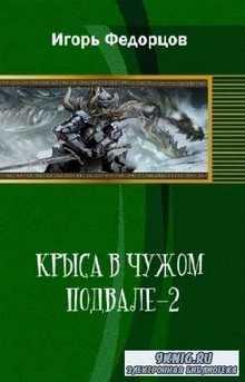 Федорцов Игорь - Крыса в чужом подвале-2