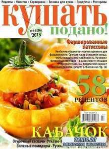 Кушать подано №7-8 (июль-август 2013)