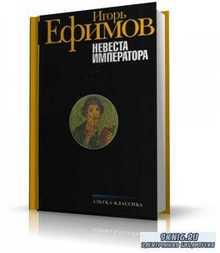 Ефимов Игорь - Невеста императора (аудиокнига)