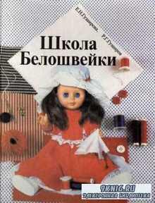 Школа белошвейки