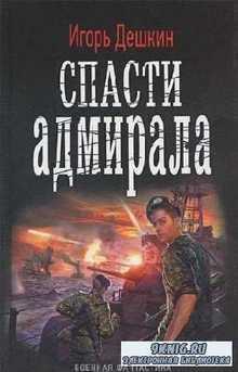 Дешкин Игорь - Спасти адмирала