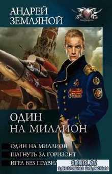 Земляной Андрей - Один на миллион: Один на миллион. Шагнуть за горизонт. Иг ...