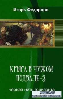 Федорцов Игорь - Крыса в чужом подвале-3. Черная нить горизонта