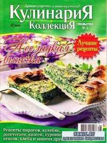 Кулинария. Коллекция. Спецвыпуск №3 (2013)