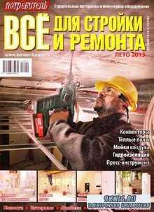 Потребитель. Все для стройки и ремонта №9 (лето 2013)
