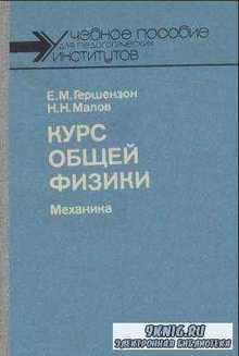 Курс общей физики. Механика