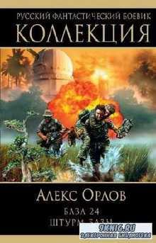 Орлов Алекс - База 24. Штурм базы