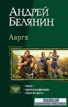 Белянин Андрей - Ааргх: Ааргх; Ааргх в эльфятнике; Ааргх на троне