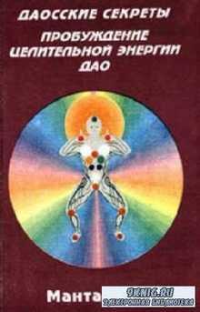Цзя Мантак - Даосские секреты. Пробуждение целительной энергии Дао