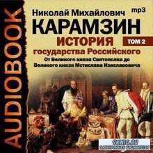 Н.М. Карамзин - История государства Российского. Том 2 (Аудиокнига)