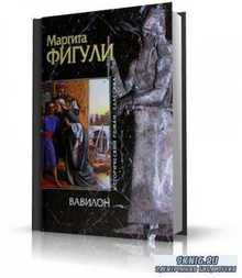 Фигули Маргита - Вавилон (аудиокнига)