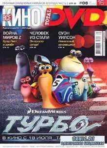 Total DVD №6 (июнь 2013)