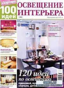 Уютная квартира. 100 идей. Освещение интерьера №3 (2013)