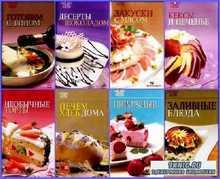 Семь поварят (Серия  - 75 книг)