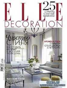 Elle Decoration №9 (сентябрь 2013)