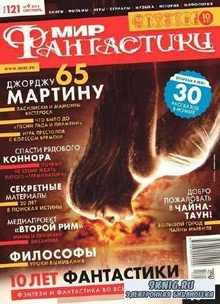 Мир фантастики №9 (сентябрь 2013)